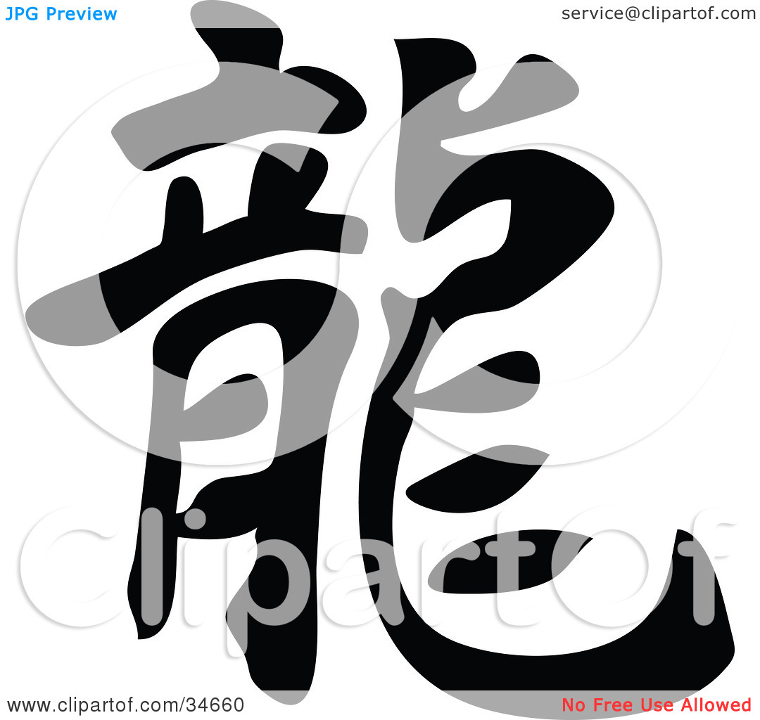 Chinese Dragon Symbol Meaning Industrifo