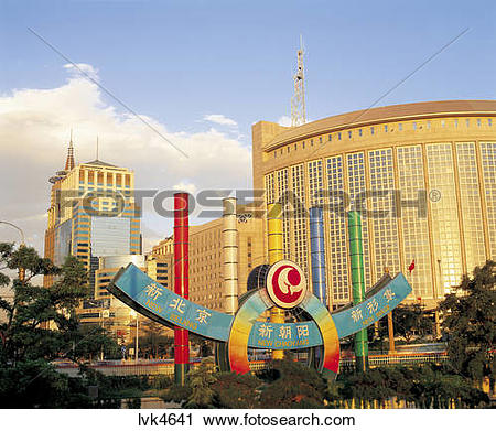 Stock Photography of building of Ministry of Foreign Affairs.