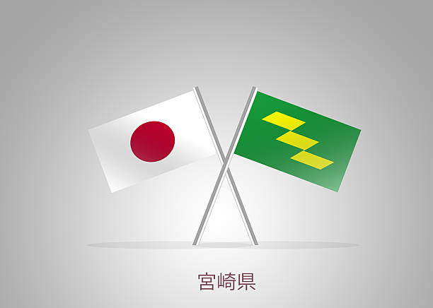 Miyazaki Prefecture Clip Art, Vector Images & Illustrations.