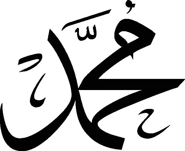 Muhammad Clipart.
