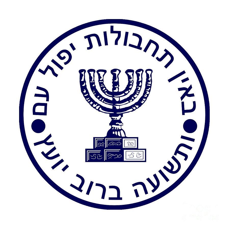 Mossad Logo.