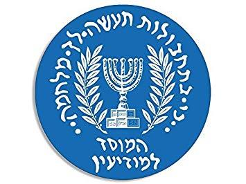 Amazon.com: GHaynes Distributing ROUND Blue MOSSAD Logo.