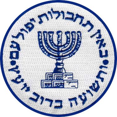 File:Mossad seal.png.