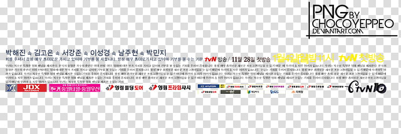 FREE Korean Movie Poster Credits, text transparent.