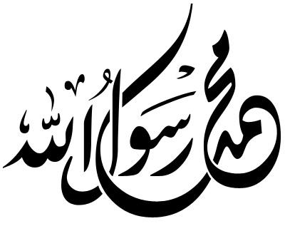 Clipart muhammad saw.