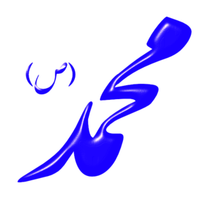 Muhammad Clip Art at Clker.com.