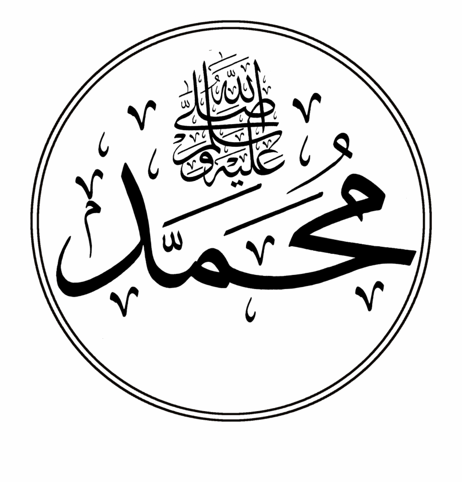 Muhammad Sal 2 Logo.