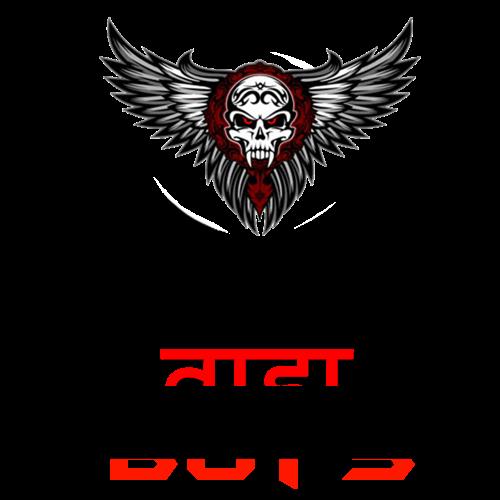 Paid PNG Name Logo.