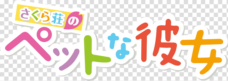 Sakurasou no Pet na Kanojo Logo, white background with text.