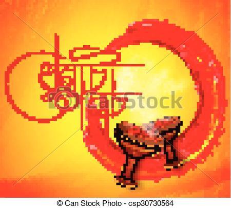 Clip Art Vector of Happy Durga Puja for Dhunuchi Nach.