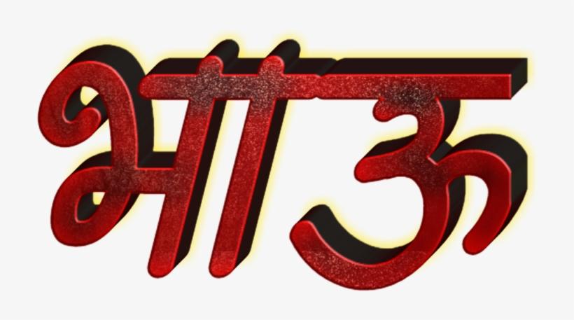 Marathi Stylish Name Png Text.