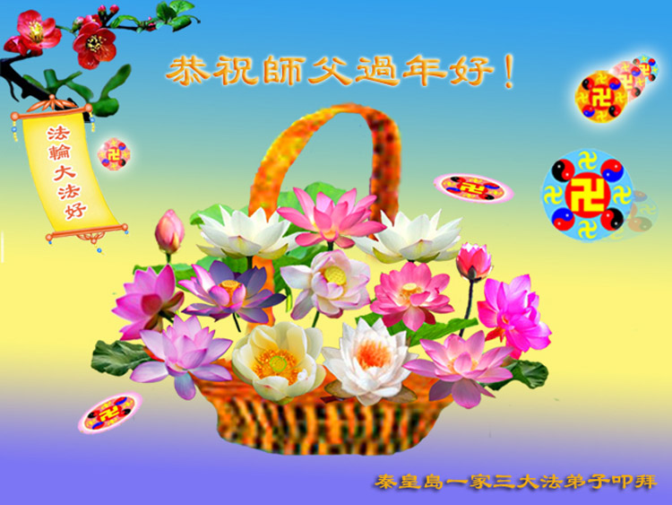 Falun Dafa Practitioners from Qinhuangdao City Respectfully Wish.