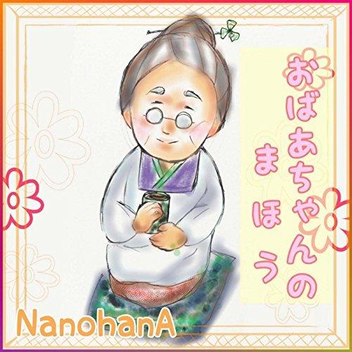 Amazon.com: Grandma's magic: nanohana: MP3 Downloads.