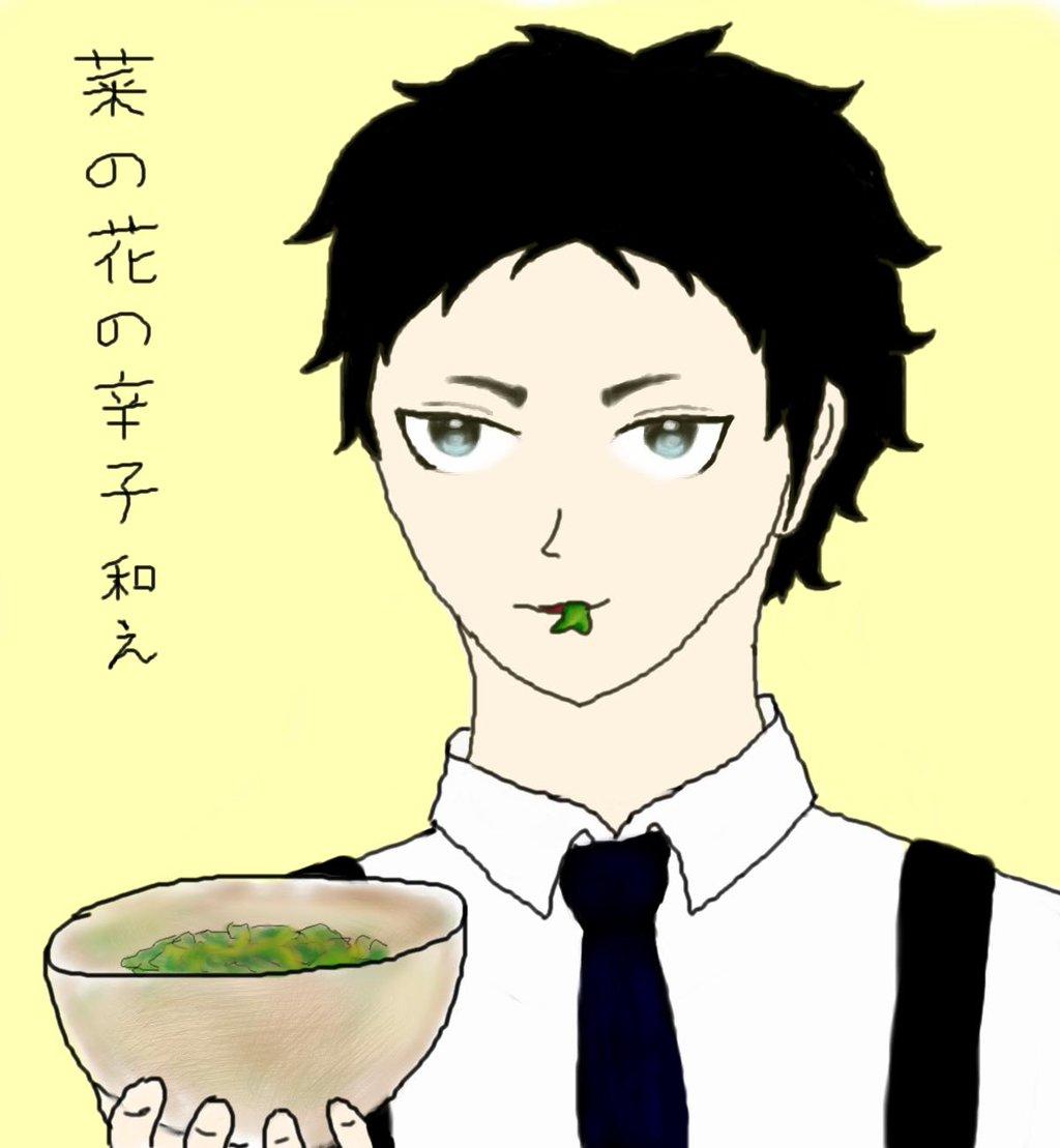 "stei from far shore on Twitter: ""Akaashi and nanohana no karashiae."