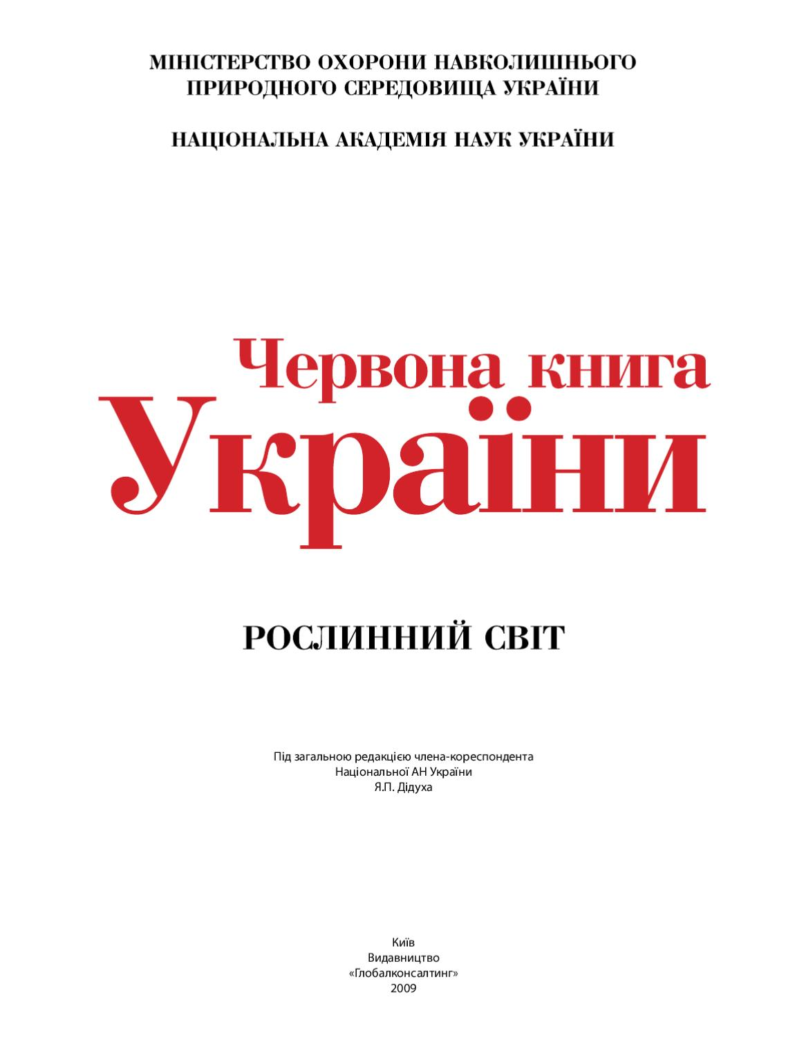 Red book of Ukraine. Plants. Part 1 by Vsevolod Andrievskiy.