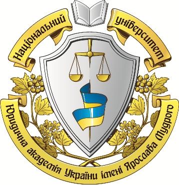 """National University """"Yaroslav the Wise Law Academy of Ukraine."""