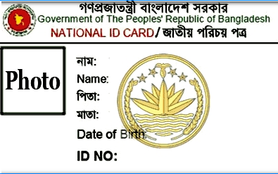 3G Downloader: How to download National ID Card BD.