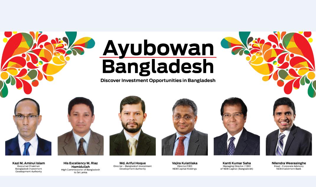 Ayubowan Bangladesh Welcomes Sri Lankan Corporates.