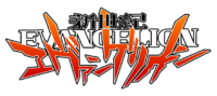 The Neon Genesis Evangelion Thread.