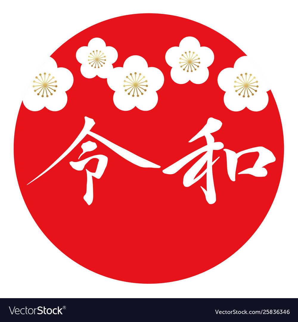 Symbol logo reiwa japanese new era name.