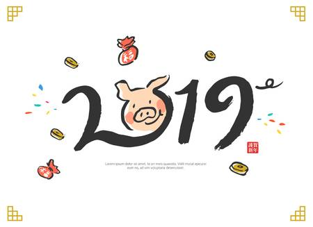 2,496 Korean New Year Stock Illustrations, Cliparts And.