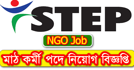 Field Officer Jobs Circular 2019.