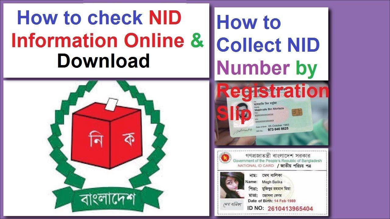 অনলাইনে এন আই ডি নম্বর National ID card.