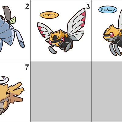 290, 291, 292 Nincada, Ninjask, Shedinja Pan Stickers Pokemon.