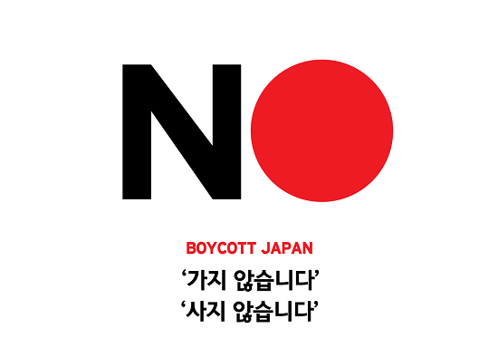 File:NO, BOYCOTT JAPAN.png.