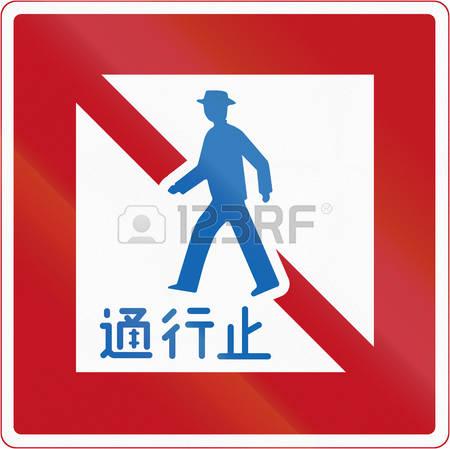 866 No Pedestrians Cliparts, Stock Vector And Royalty Free No.