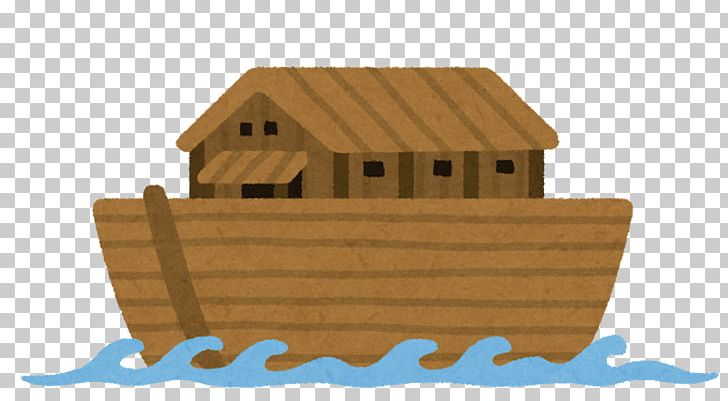 Noah's Ark いらすとや 箱船 Bible Old Testament PNG, Clipart.