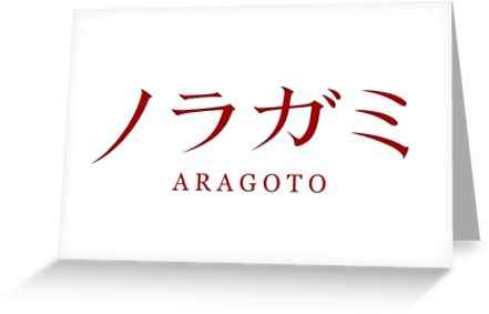 \'Noragami Aragoto logo \' Greeting Card by AAnthony.