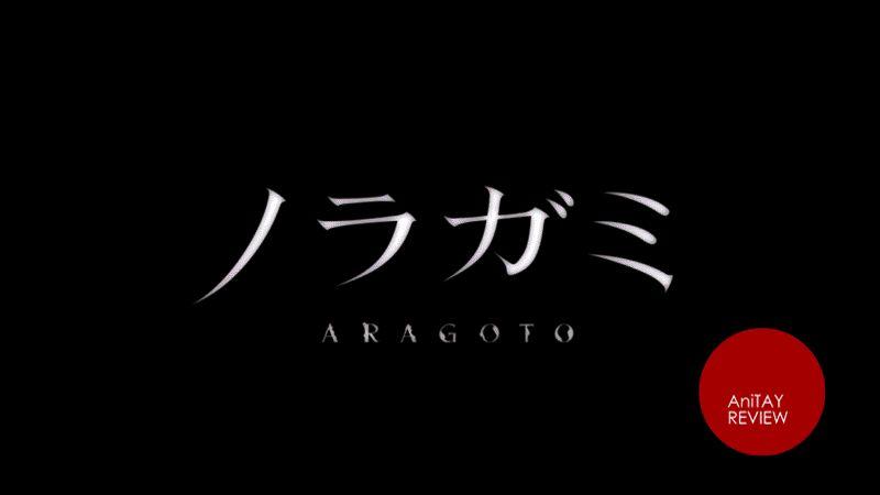 Noragami Aragoto: The AniTAY Review.