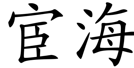 Chinese Symbols For Officialdom.