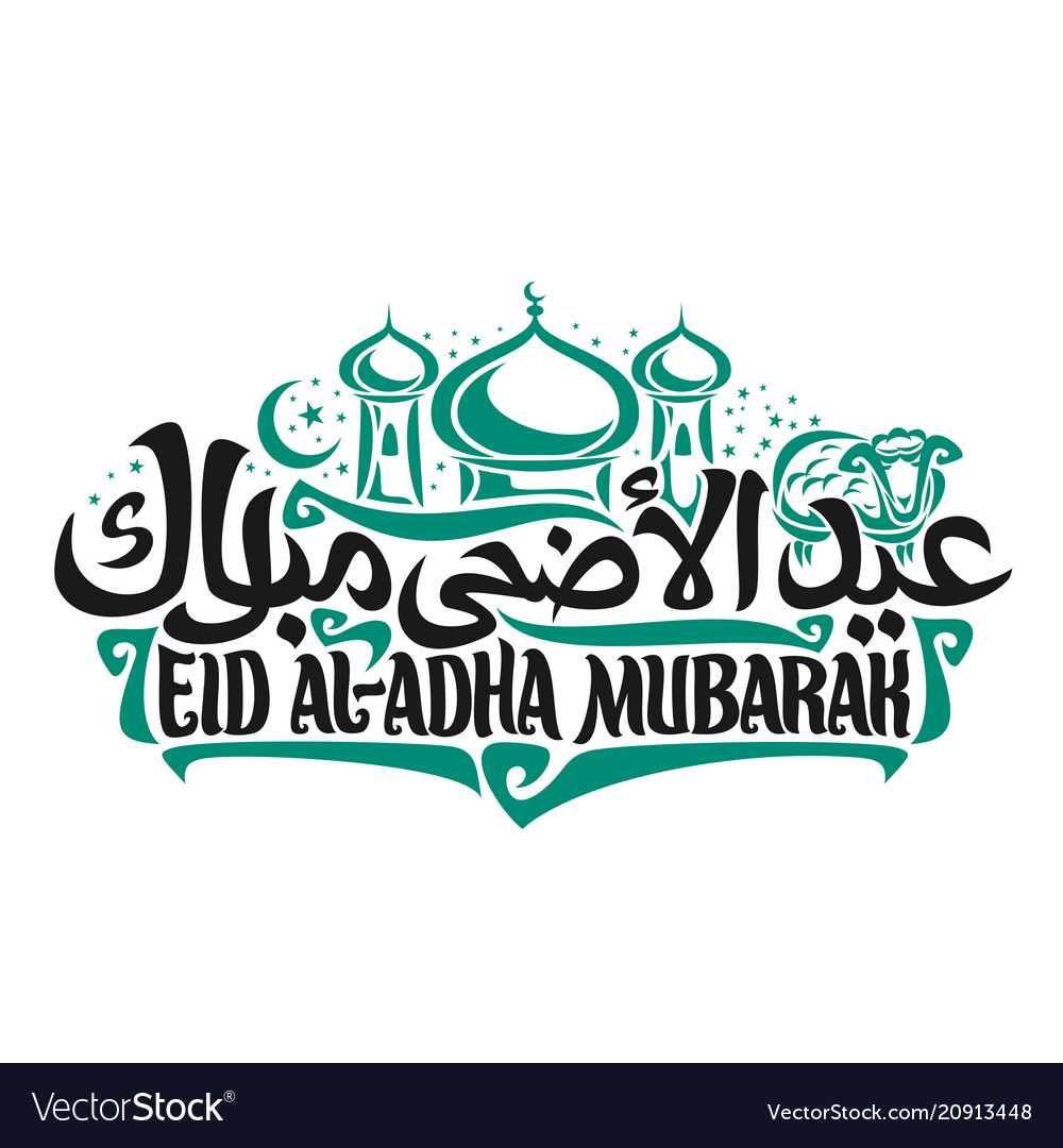 Logo for eid ul.