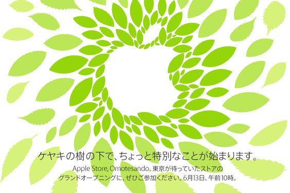 Impressive new Omotesando Apple Store Tokyo set to open on June.