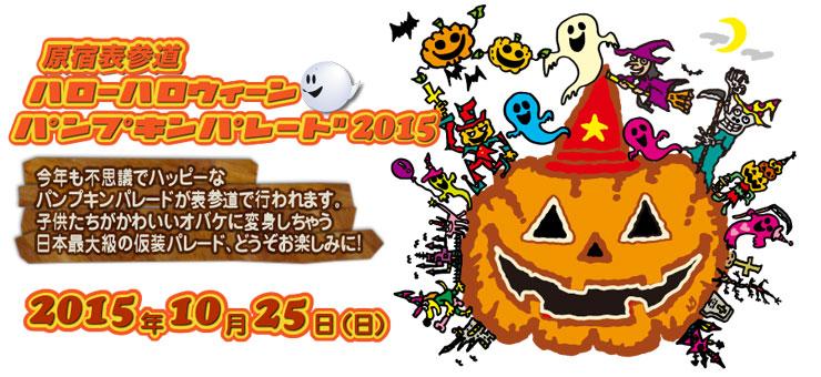 Harajuku Omotesando Hello Halloween Pumpkin Parade 2015.