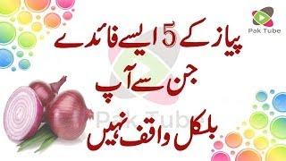 Benefits Of Onion Pyaz Ke 5 Aise Fayde Jin Se Ap Bilkul Waqif Nahi.