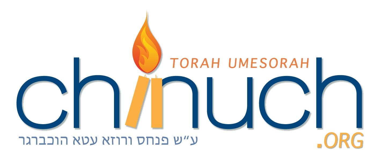 Chinuch.org :: Clip Art ::.