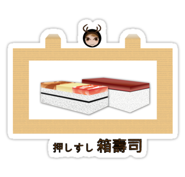 "Oshizushi Pressed Sushi"" Stickers by carmanpetite."