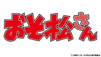 CDJapan : ATTENTION Osomatsu.
