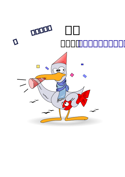 Otto 4 year celebration Clipart, vector clip art online, royalty.