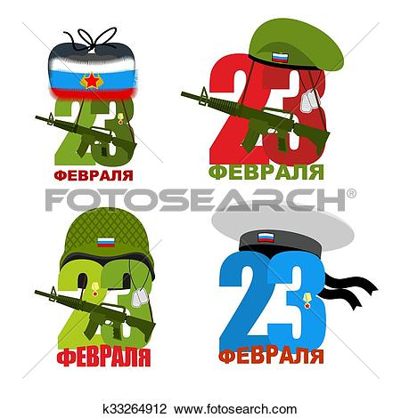 Clipart of Set logo for 23 February. Figures in soldiers helmets.