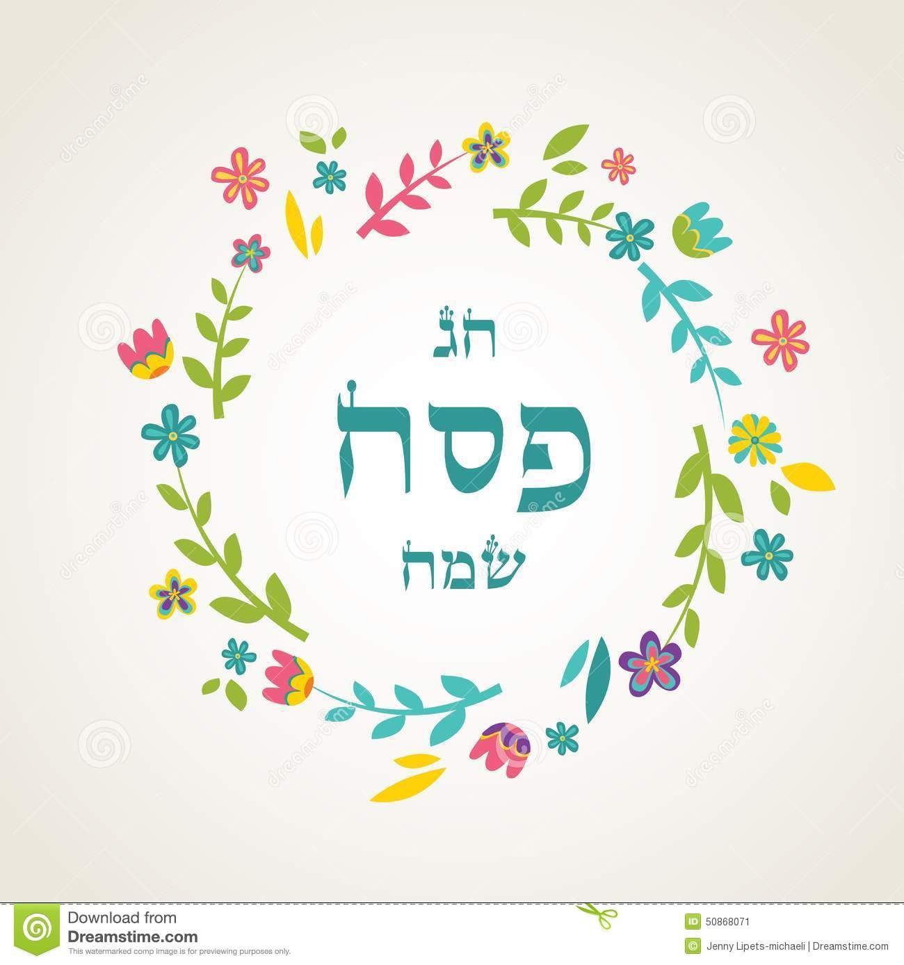 Free Passover Clipart Memes Banners Gif Borders Passover.