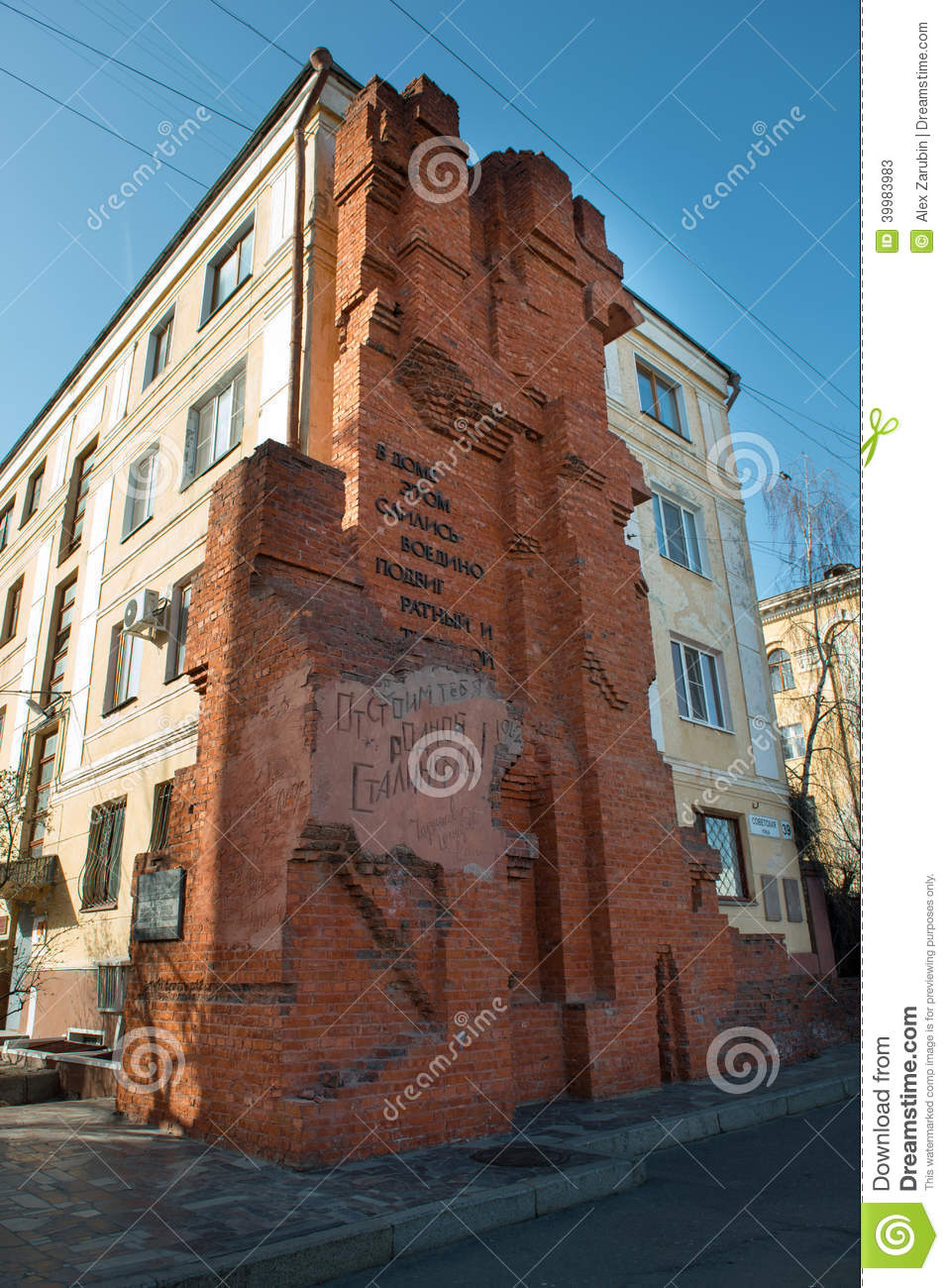 Pavlov's House Editorial Stock Photo.