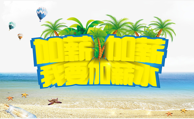 I Want A Pay Raise, Great, Beach, Boss A Raise PNG Clipart.