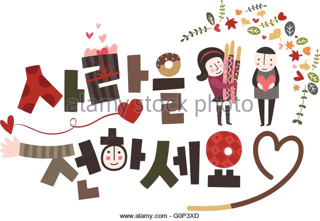 Pepero Day Stock Photos & Pepero Day Stock Images.