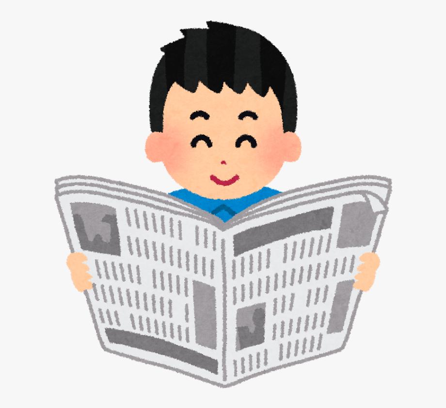 Read Newspaper Clipart Png, Cliparts & Cartoons.