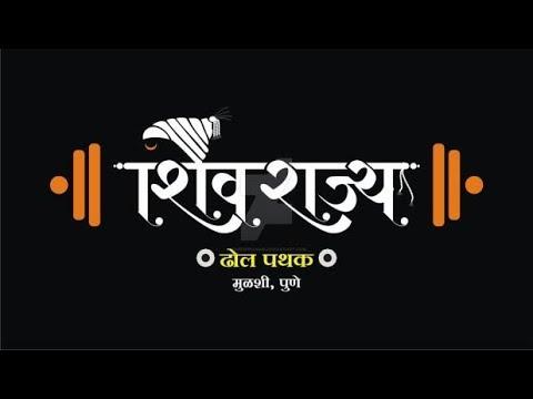 marathi staylish name png on android [by.yogesh].