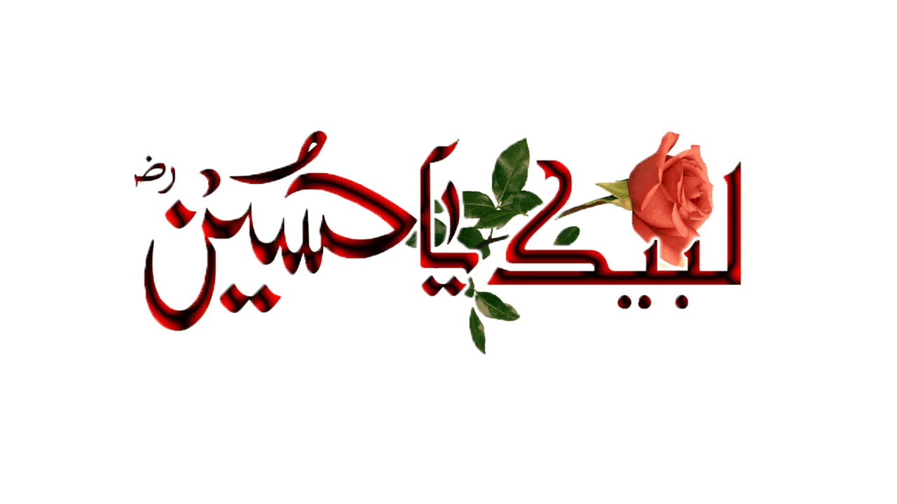 LABAIK YA HUSSAIN(A.S) with flower urdu text png pik 2017.